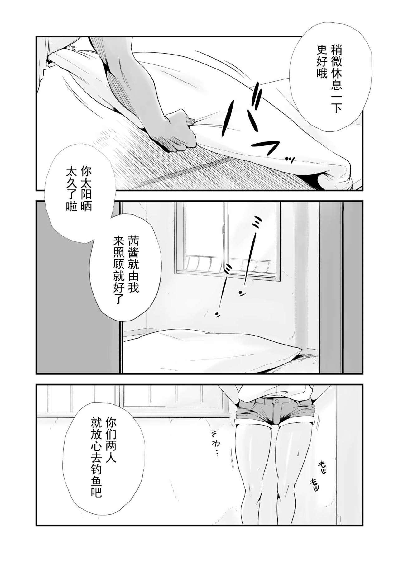 [Haitoku Sensei] Ore no Yome ga Netorarete Iru! ~Umi no Mieru Machi Kouhen~[Chinese]【不可视汉化】 3