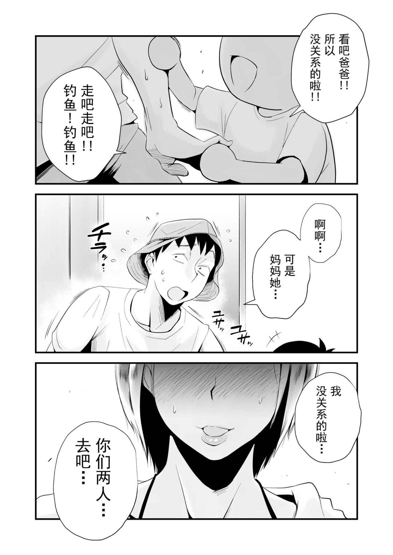 [Haitoku Sensei] Ore no Yome ga Netorarete Iru! ~Umi no Mieru Machi Kouhen~[Chinese]【不可视汉化】 4