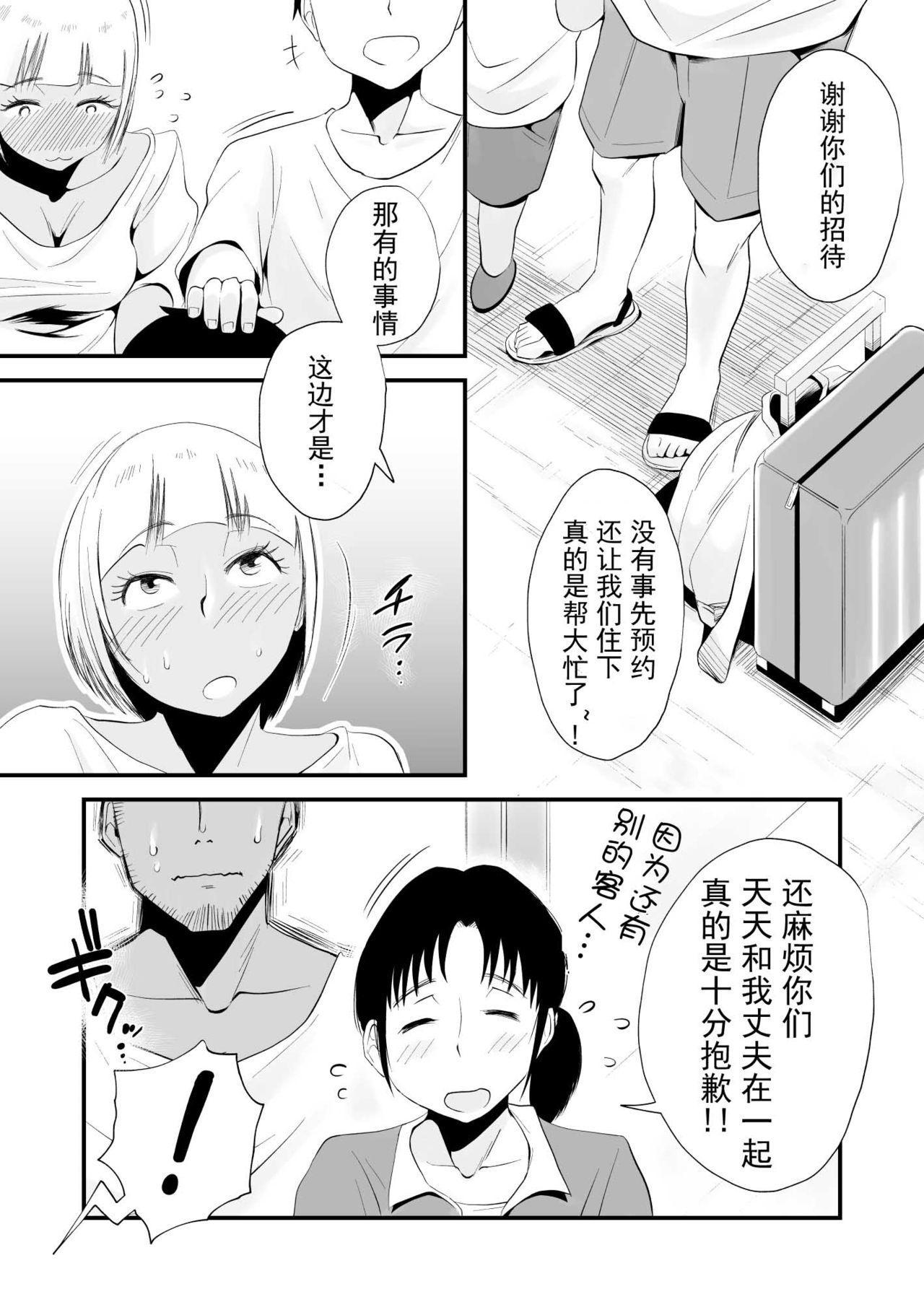 [Haitoku Sensei] Ore no Yome ga Netorarete Iru! ~Umi no Mieru Machi Kouhen~[Chinese]【不可视汉化】 58