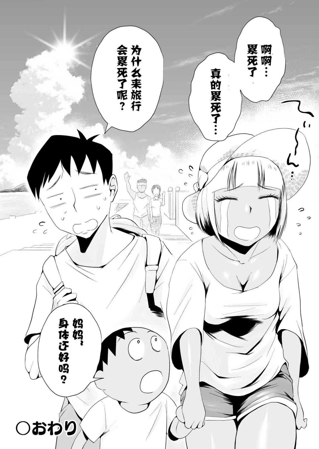 [Haitoku Sensei] Ore no Yome ga Netorarete Iru! ~Umi no Mieru Machi Kouhen~[Chinese]【不可视汉化】 60