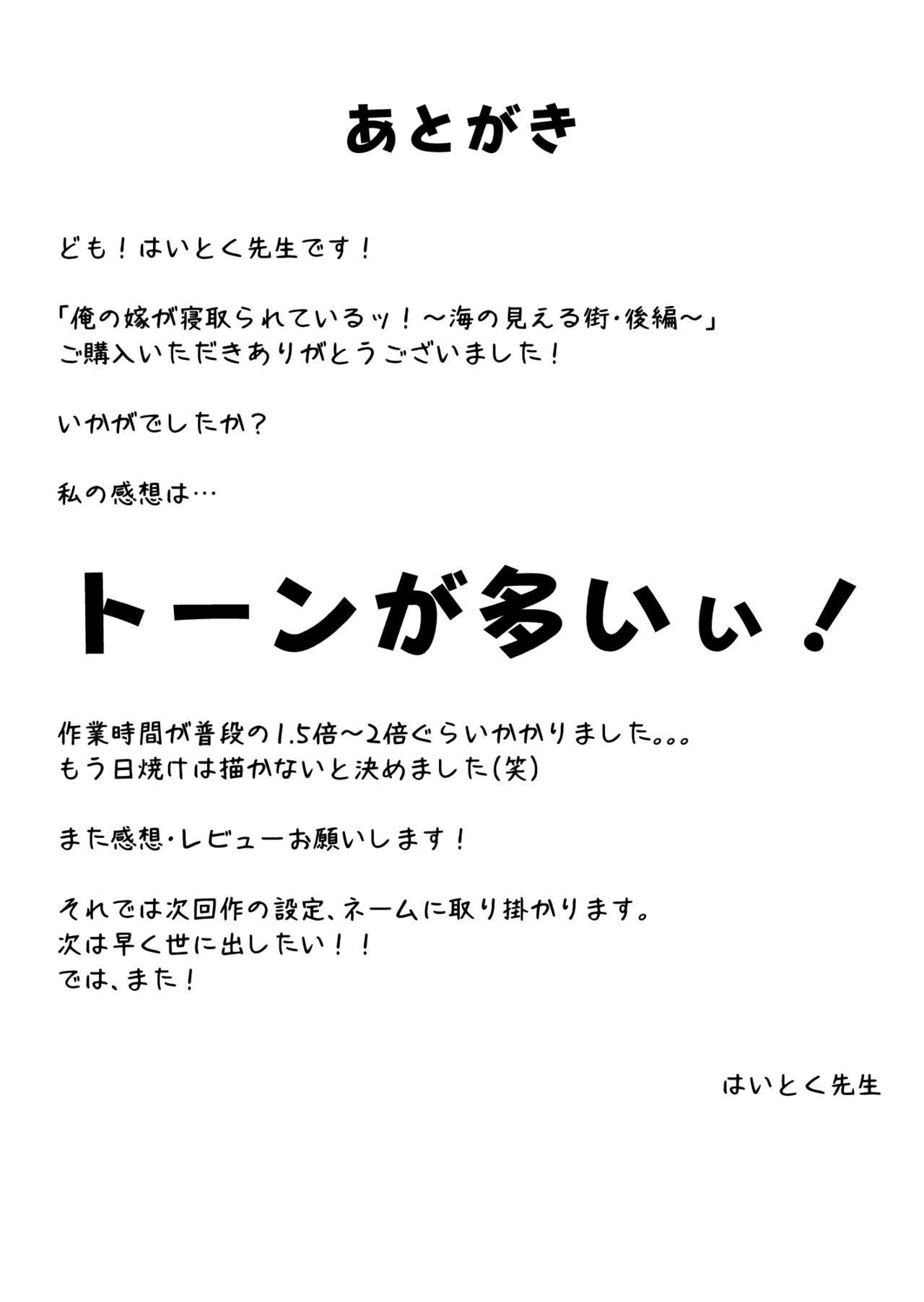 [Haitoku Sensei] Ore no Yome ga Netorarete Iru! ~Umi no Mieru Machi Kouhen~[Chinese]【不可视汉化】 61