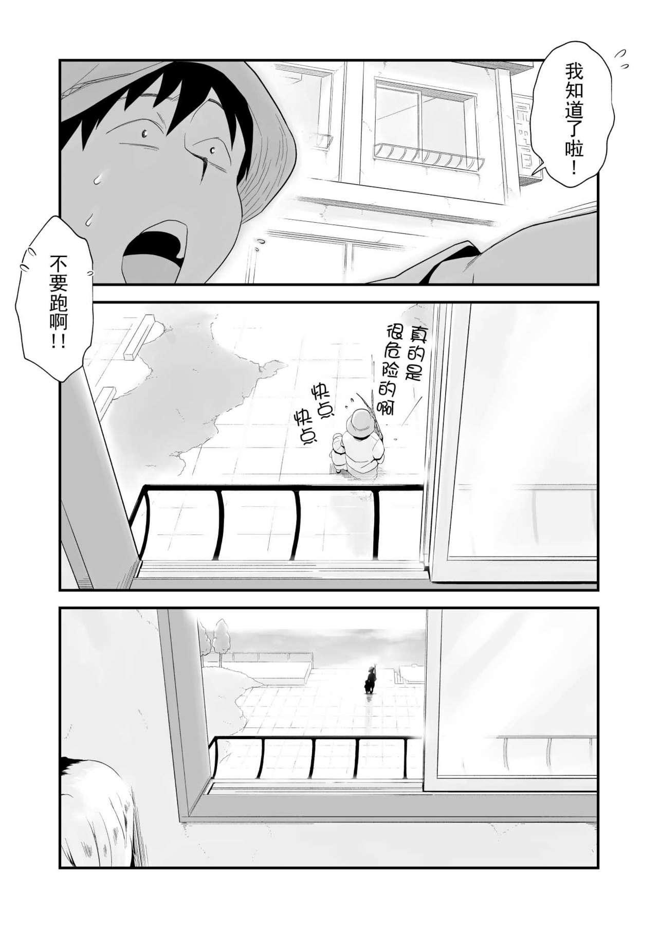 [Haitoku Sensei] Ore no Yome ga Netorarete Iru! ~Umi no Mieru Machi Kouhen~[Chinese]【不可视汉化】 7