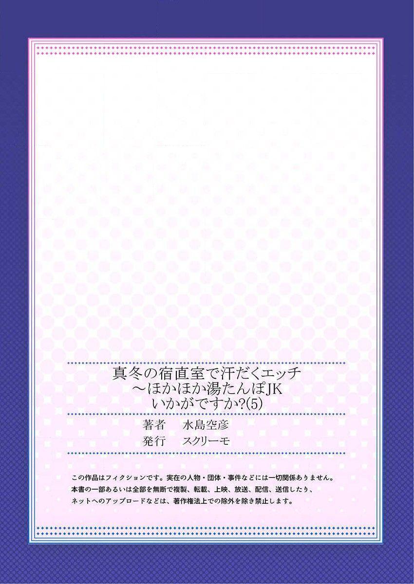 Mafuyu no Shukuchoku-shitsu de Asedaku Ecchi ~ Hokahoka Yutanpo JK Ikagadesu ka? 27