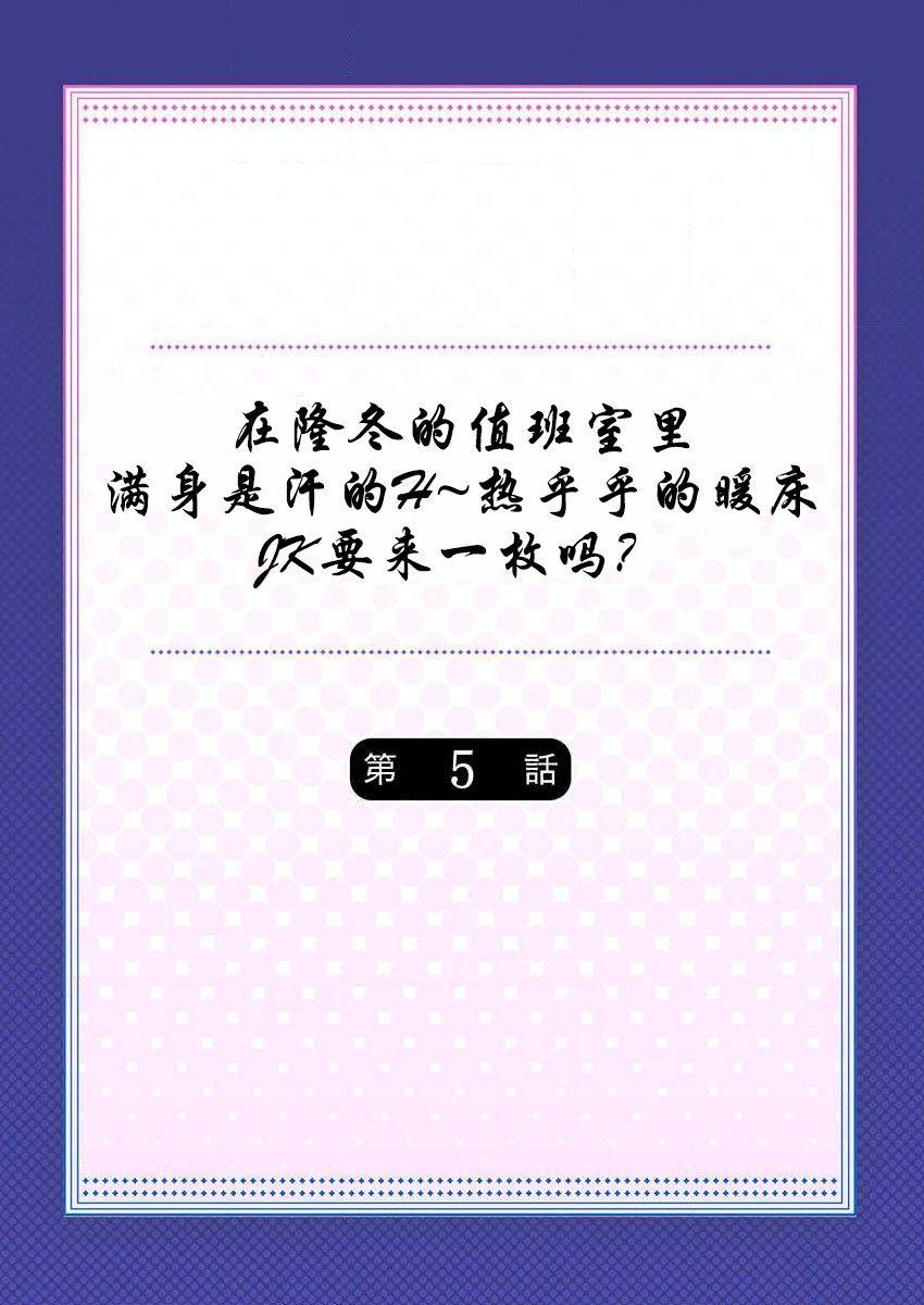 Mafuyu no Shukuchoku-shitsu de Asedaku Ecchi ~ Hokahoka Yutanpo JK Ikagadesu ka? 2