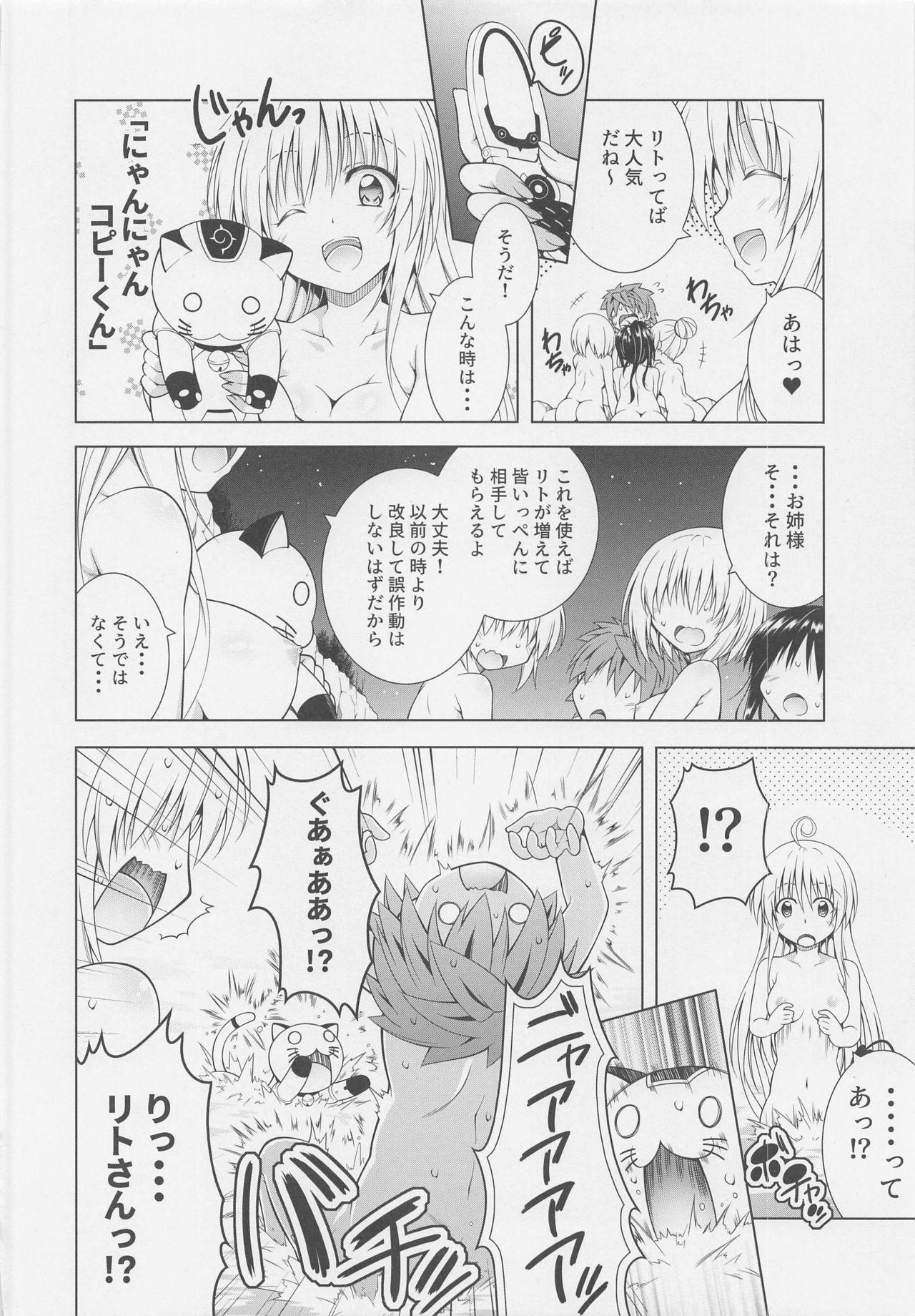 Rito-san no Harem Seikatsu 9 17