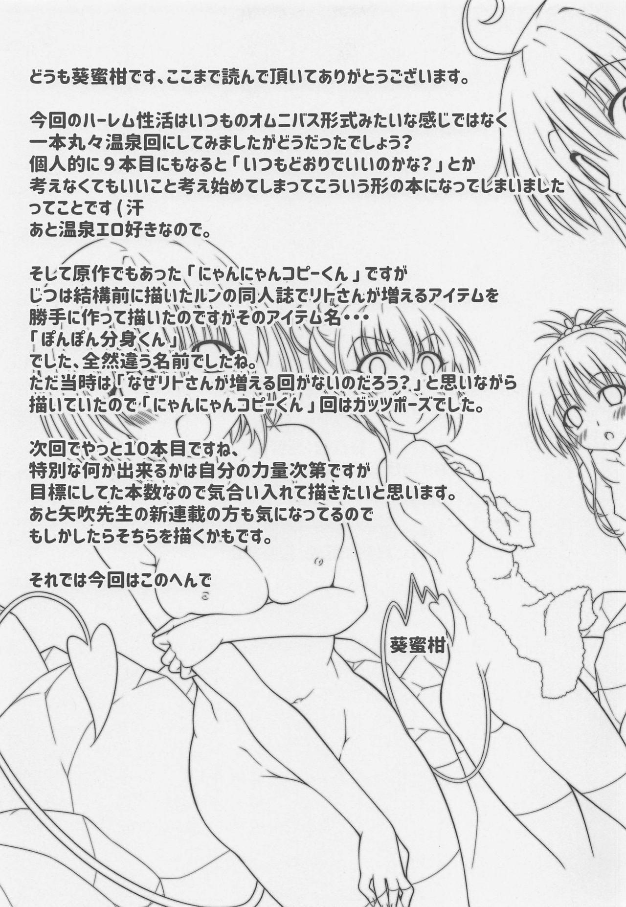 Rito-san no Harem Seikatsu 9 26