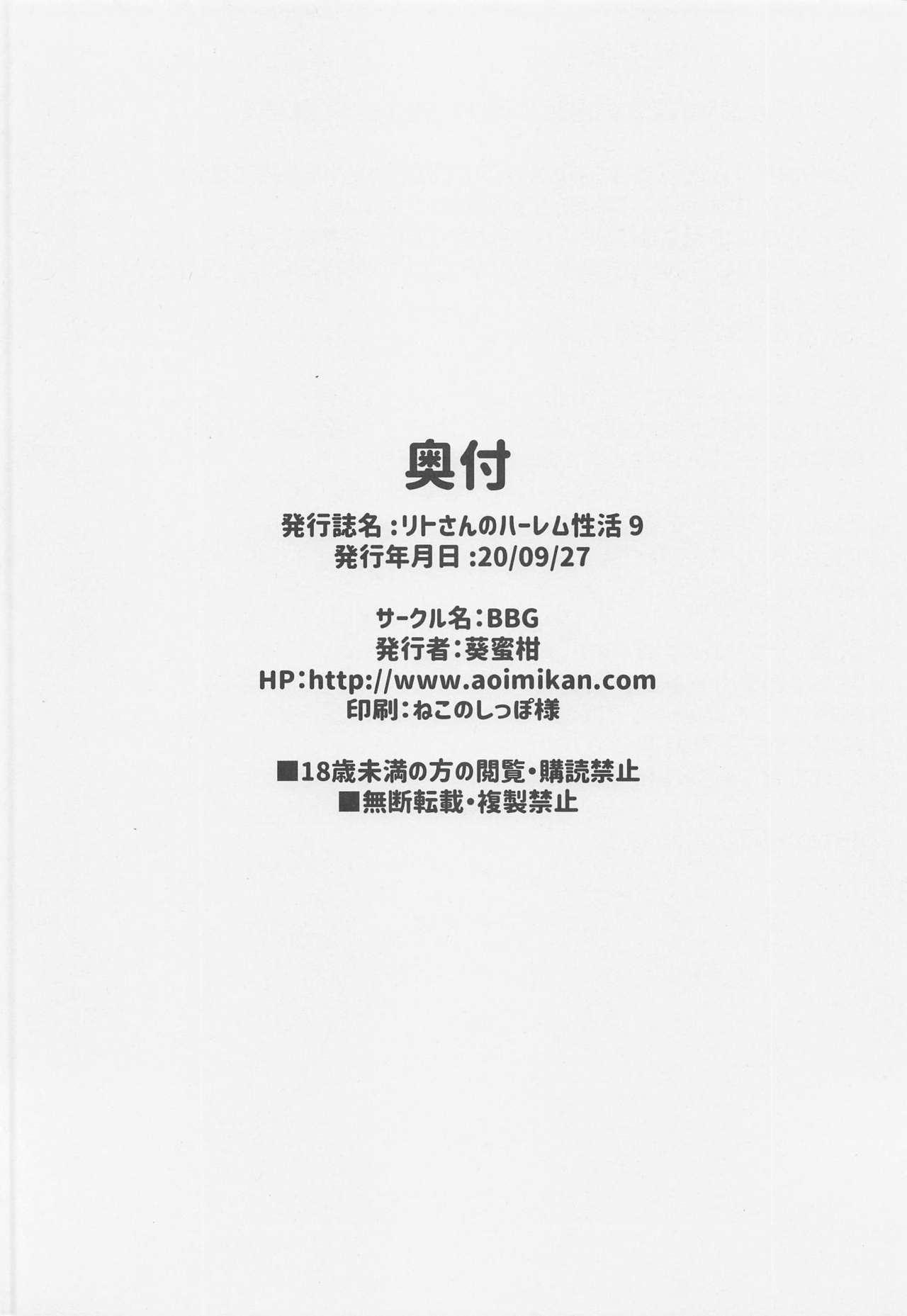 Rito-san no Harem Seikatsu 9 27