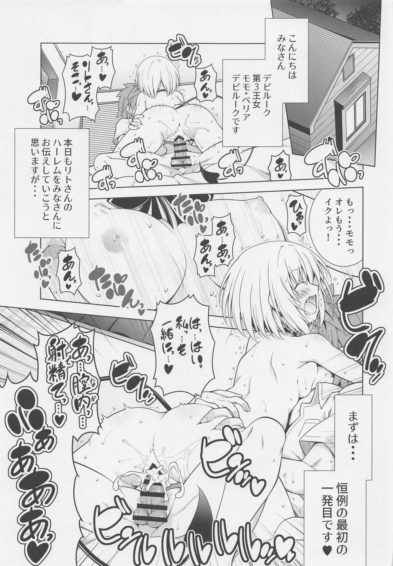 Rito-san no Harem Seikatsu 9 2