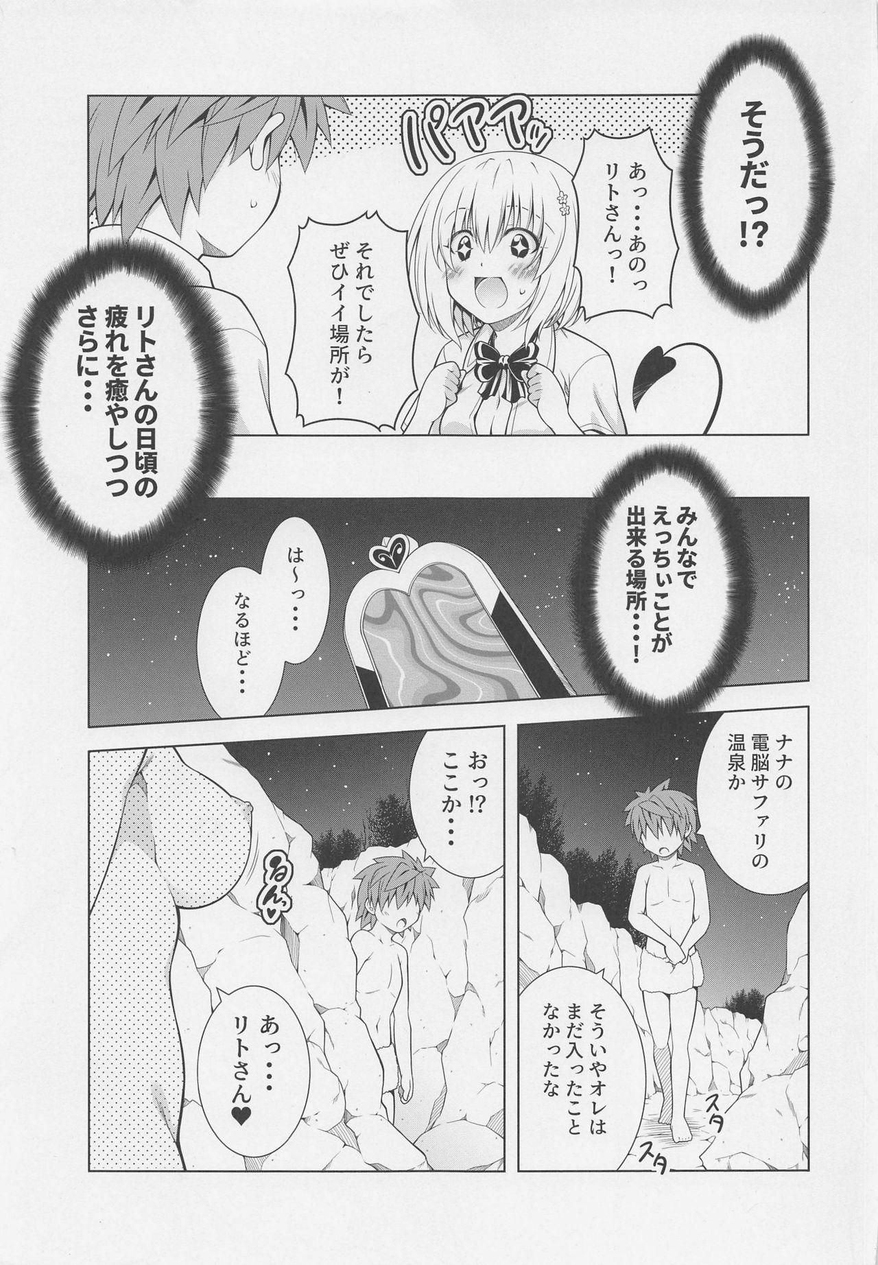 Rito-san no Harem Seikatsu 9 4