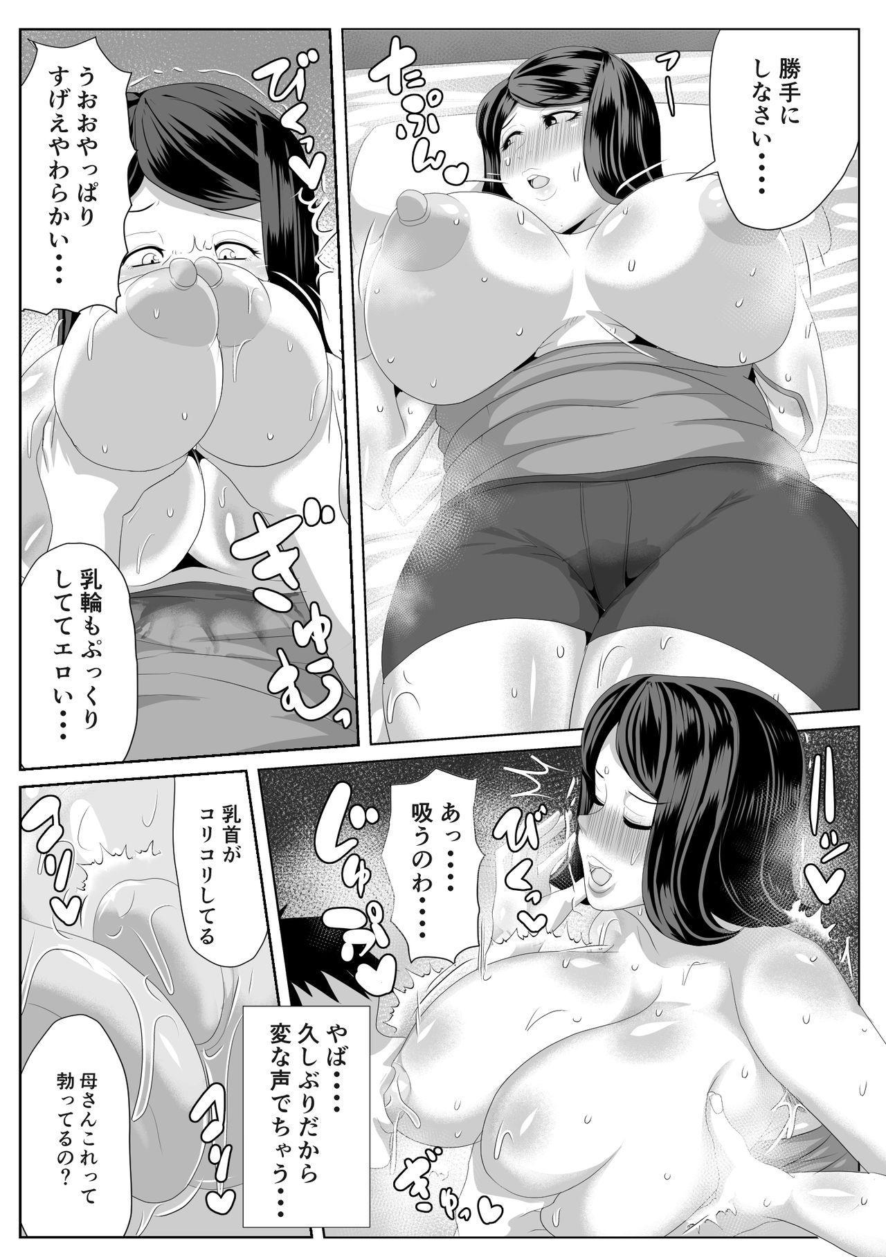 Kaa-san to Atsui Isshuukan 9