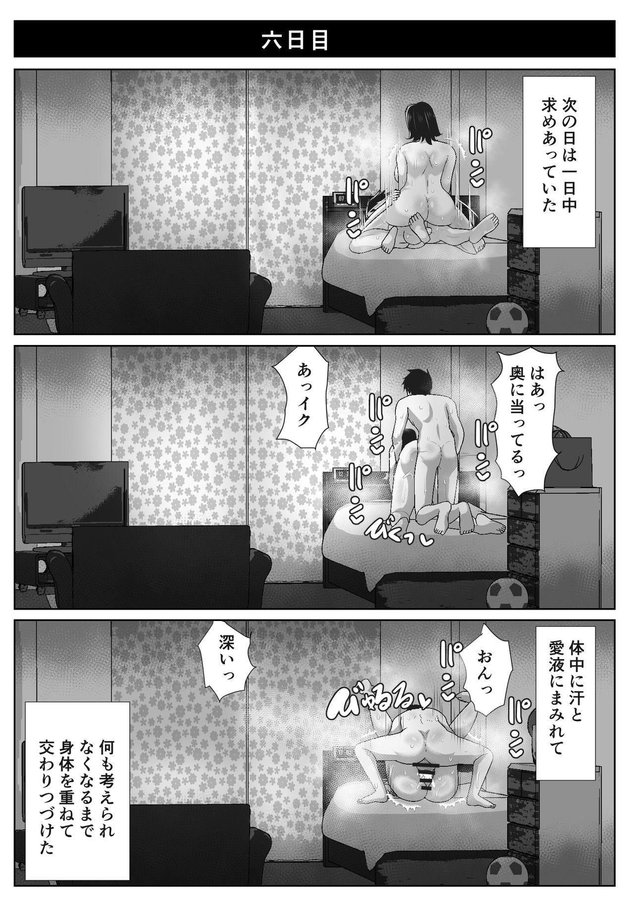 Kaa-san to Atsui Isshuukan 31