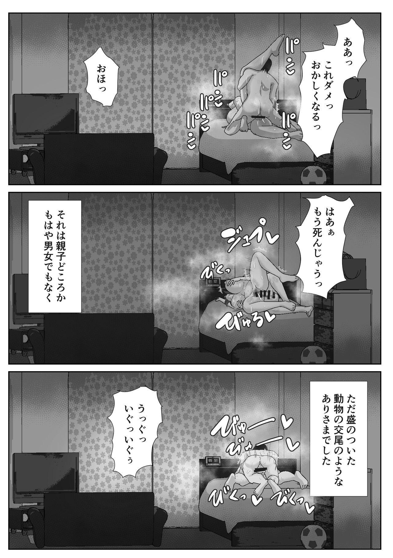 Kaa-san to Atsui Isshuukan 32