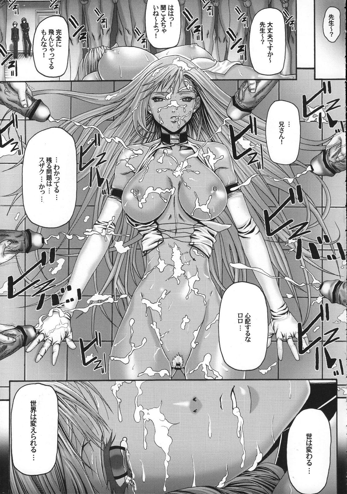 Hakudaku Kasshoku 15