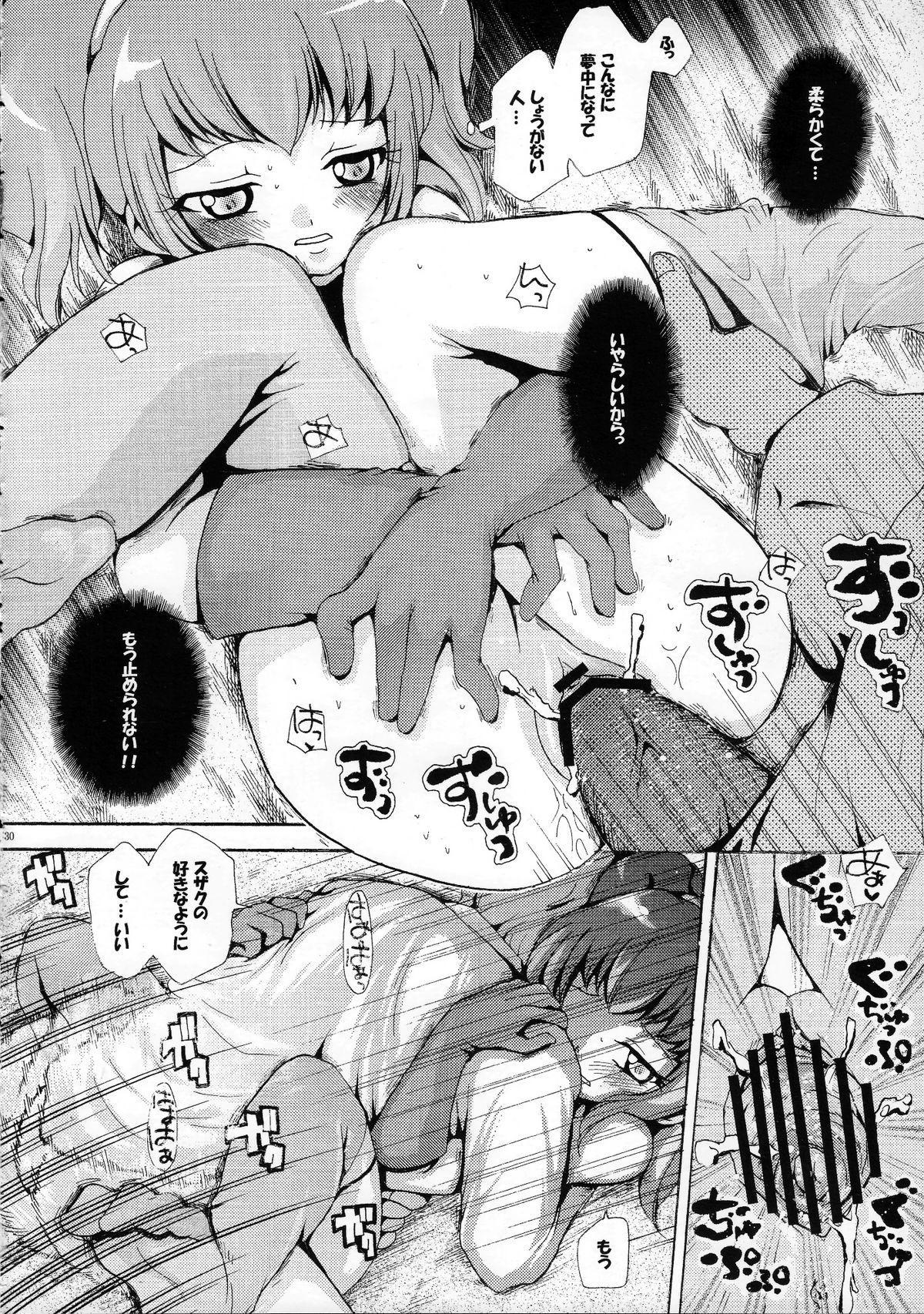 Hakudaku Kasshoku 28