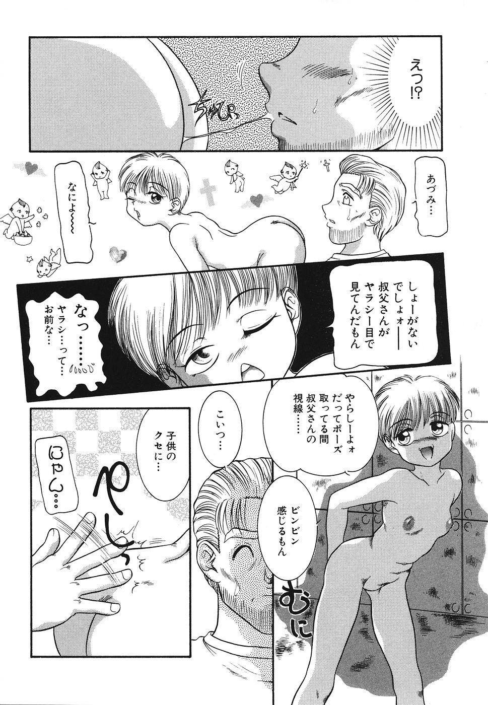 Pretty Kiss 102