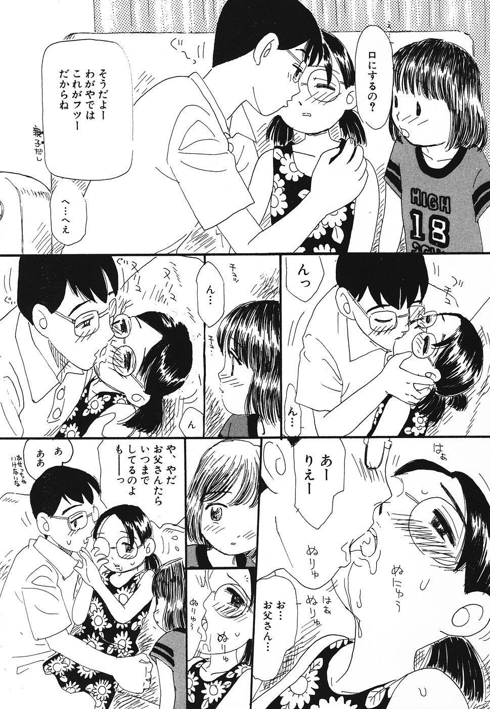 Pretty Kiss 43