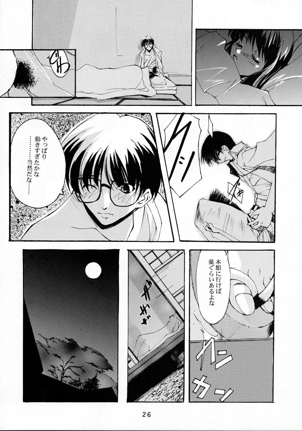 Gekka Shoujo 2 24