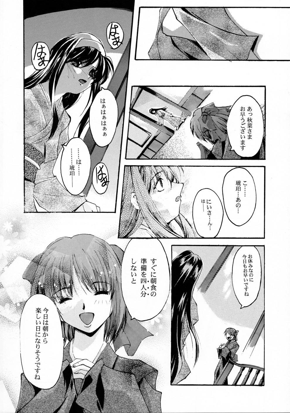 Gekka Shoujo 2 30