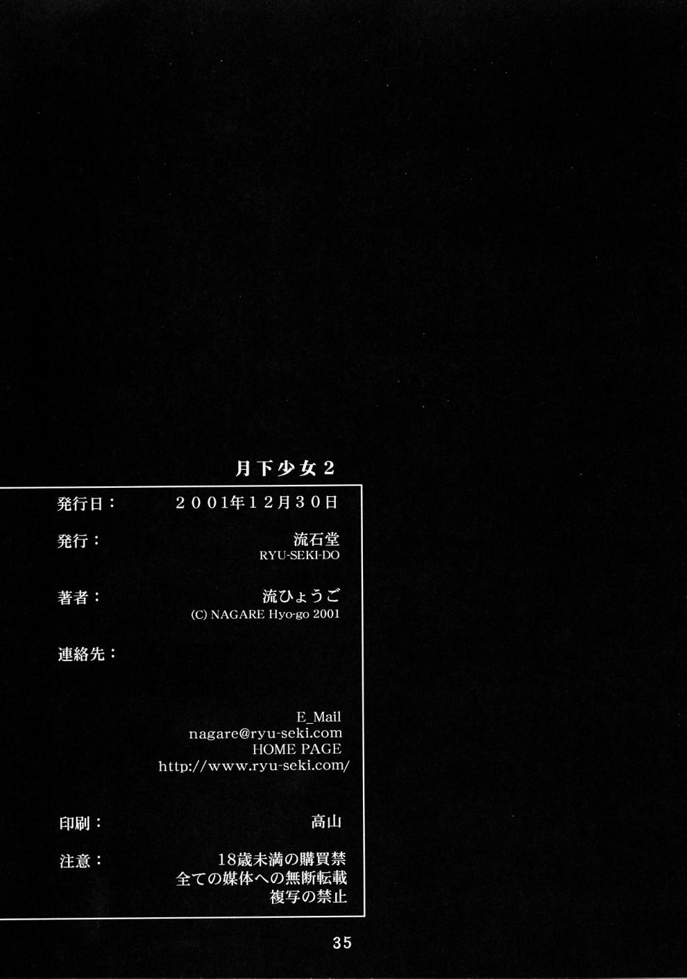 Gekka Shoujo 2 33