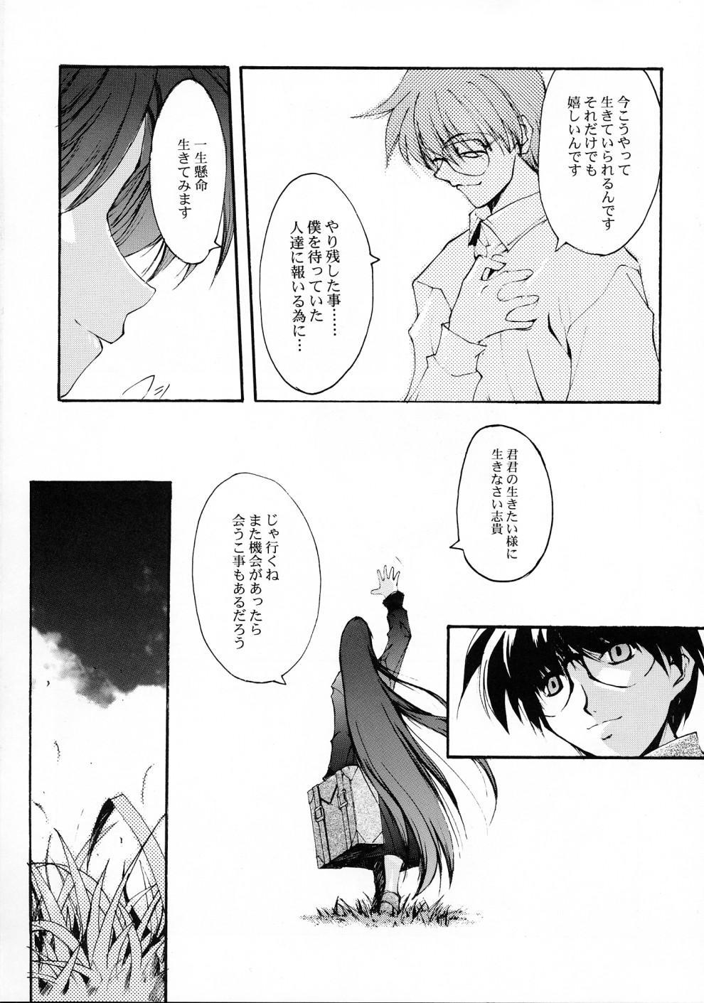 Gekka Shoujo 2 38