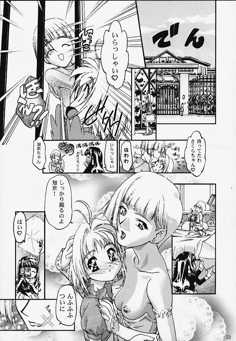 GC Sakura 21