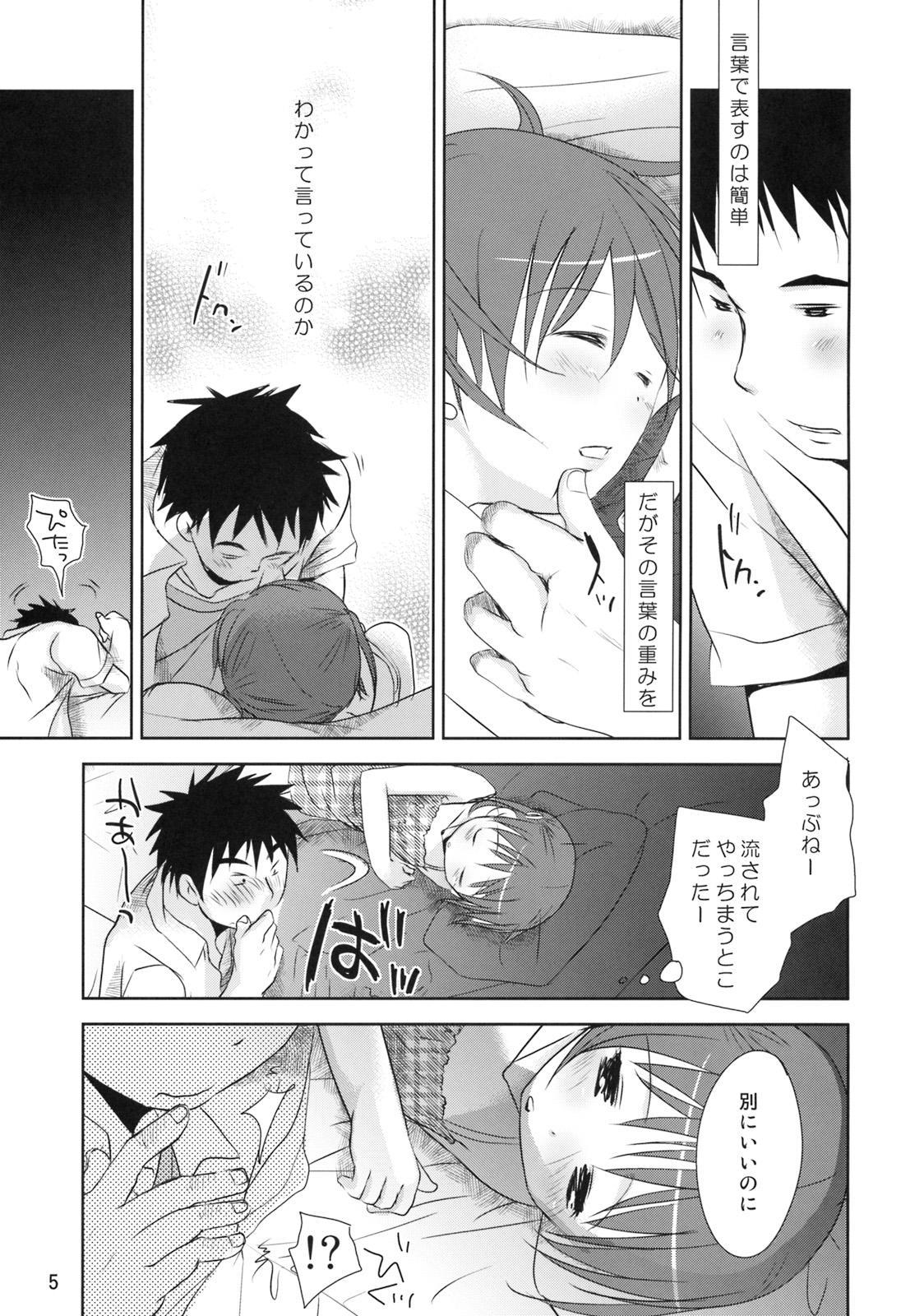 Uchi no Imouto ga! 3