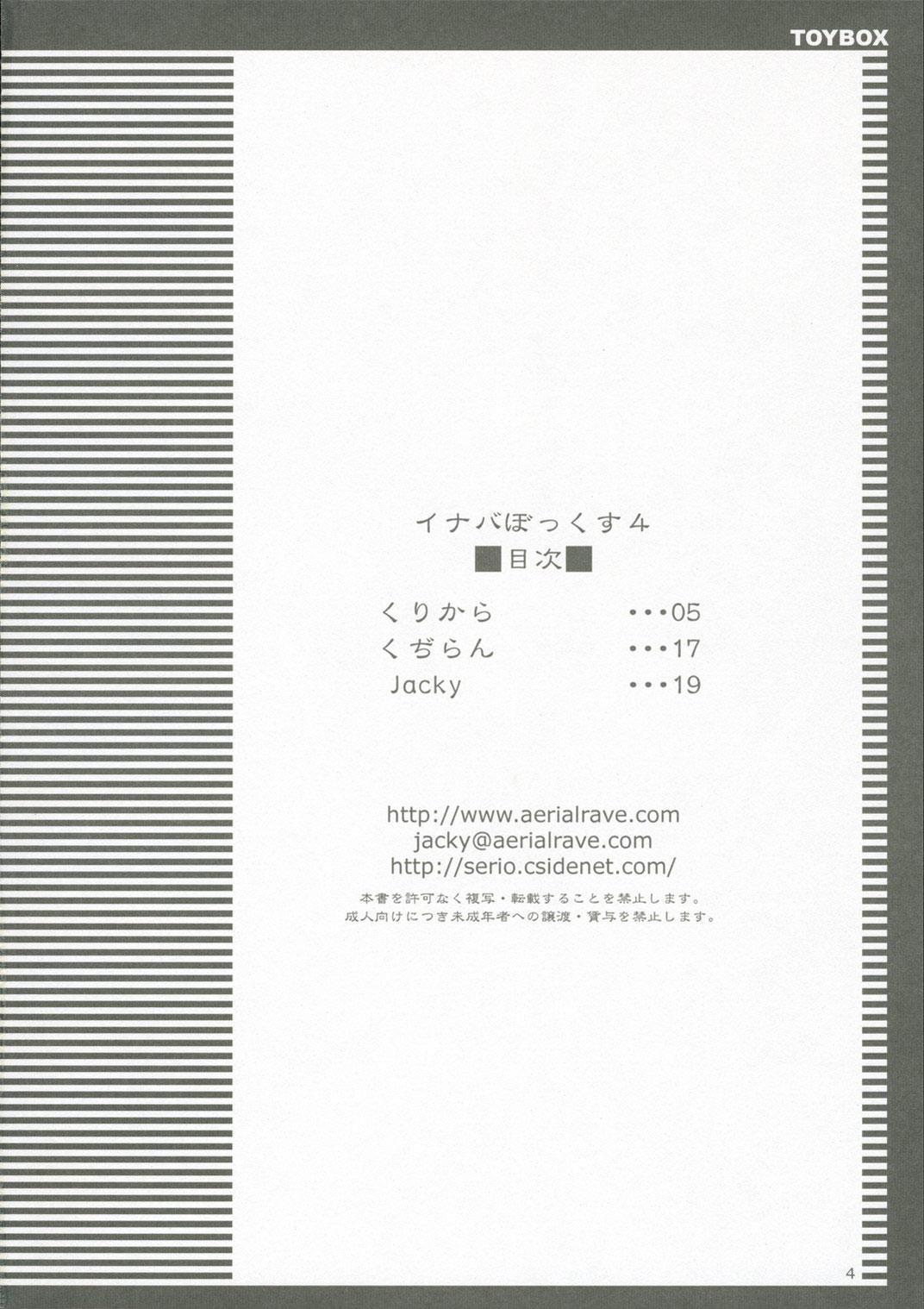 Inaba Box 4 2
