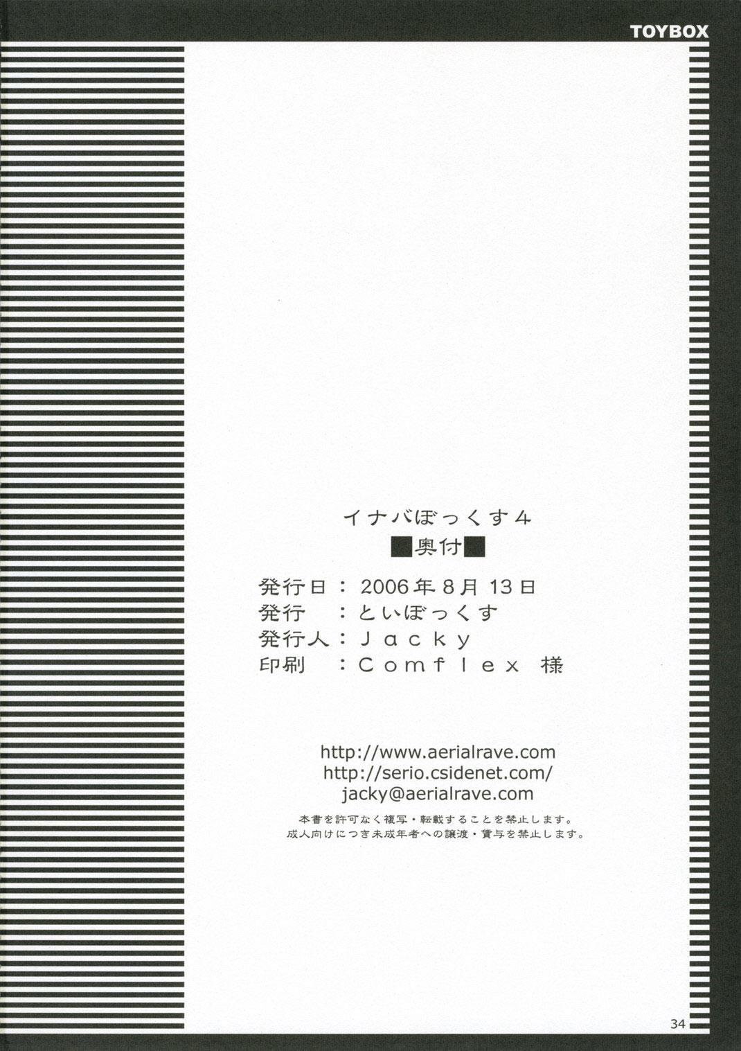 Inaba Box 4 32