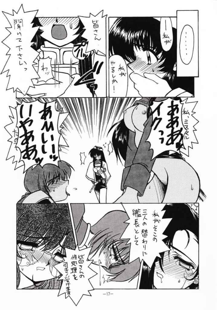 Kaiki Daisakusen 11