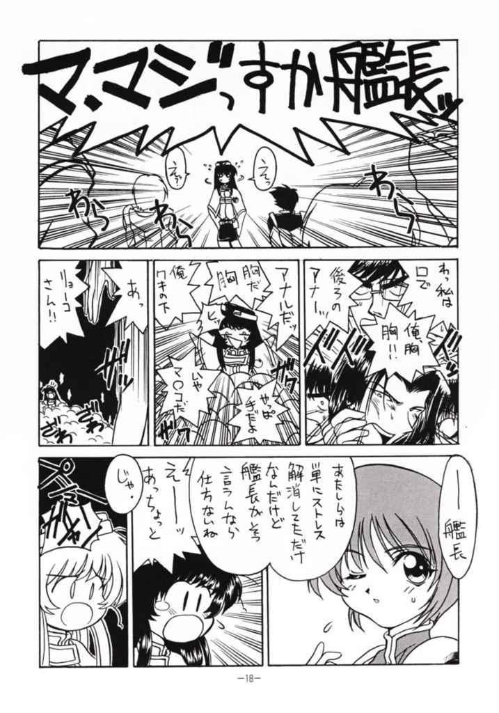 Kaiki Daisakusen 12