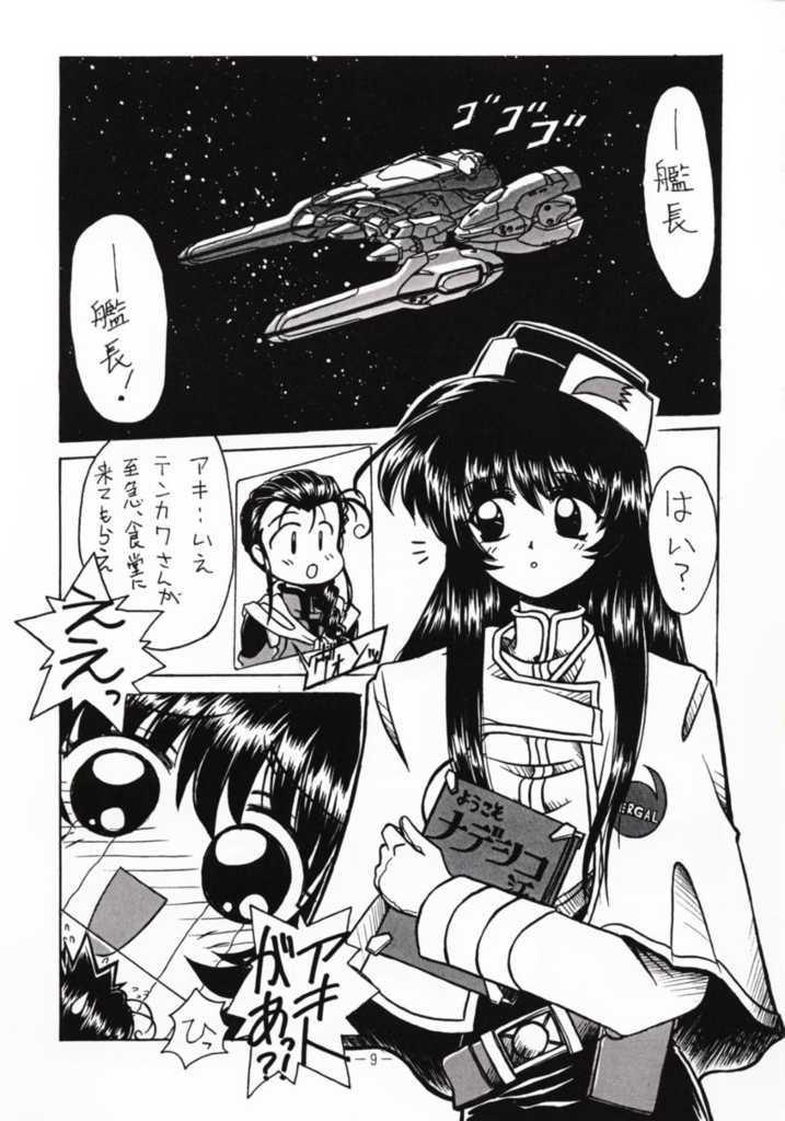 Kaiki Daisakusen 5