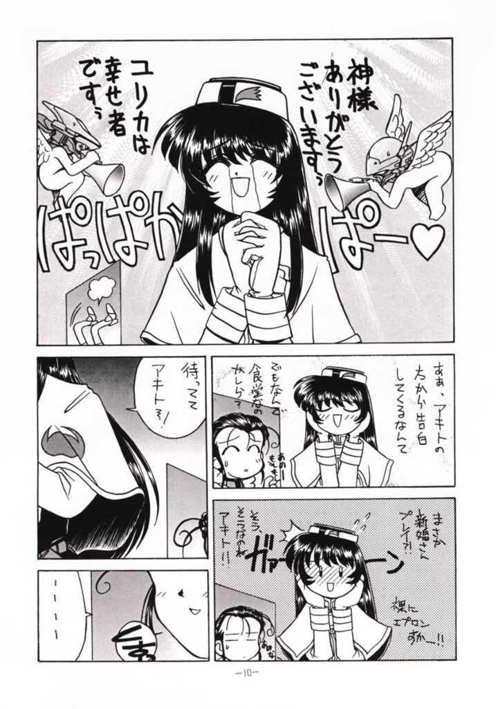 Kaiki Daisakusen 6
