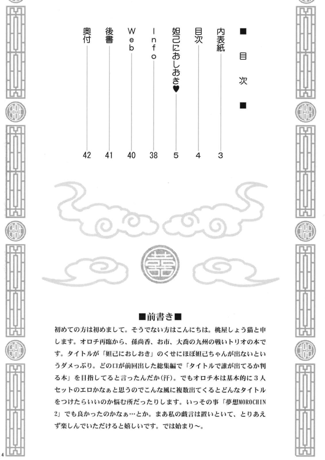 Dakki ni Oshioki 2