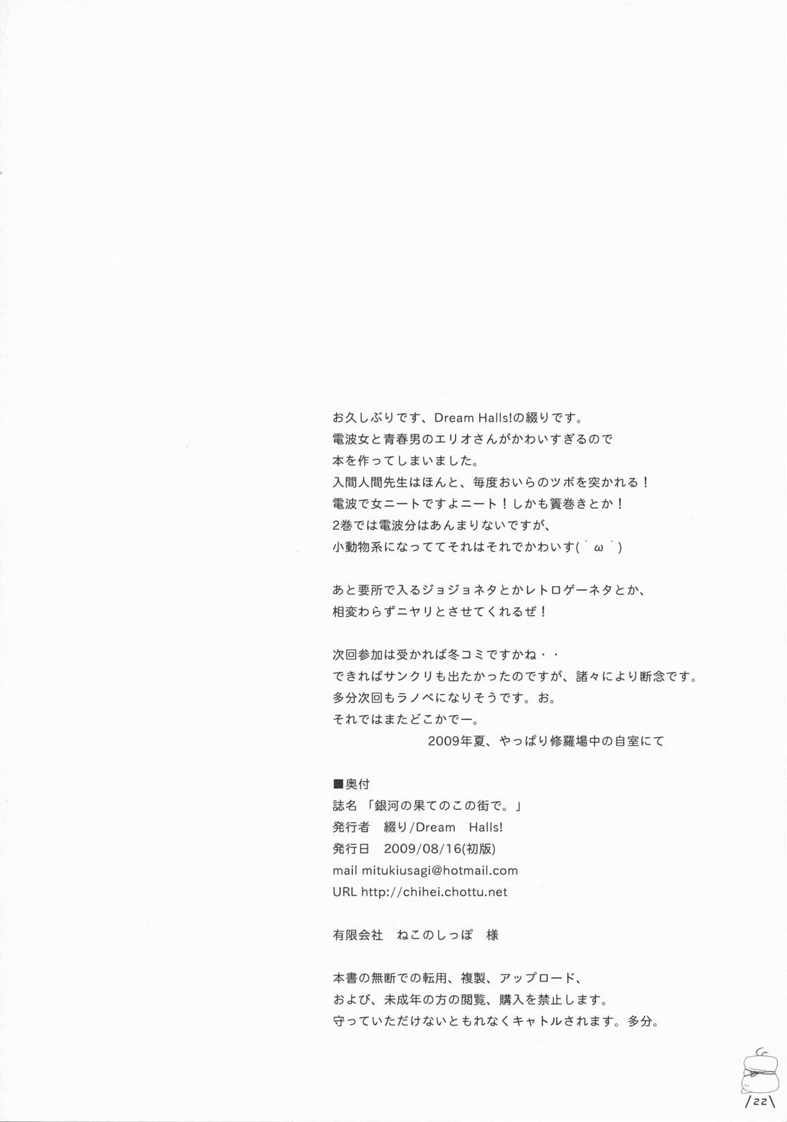 Ginga no Hate no kono Machi de. 21
