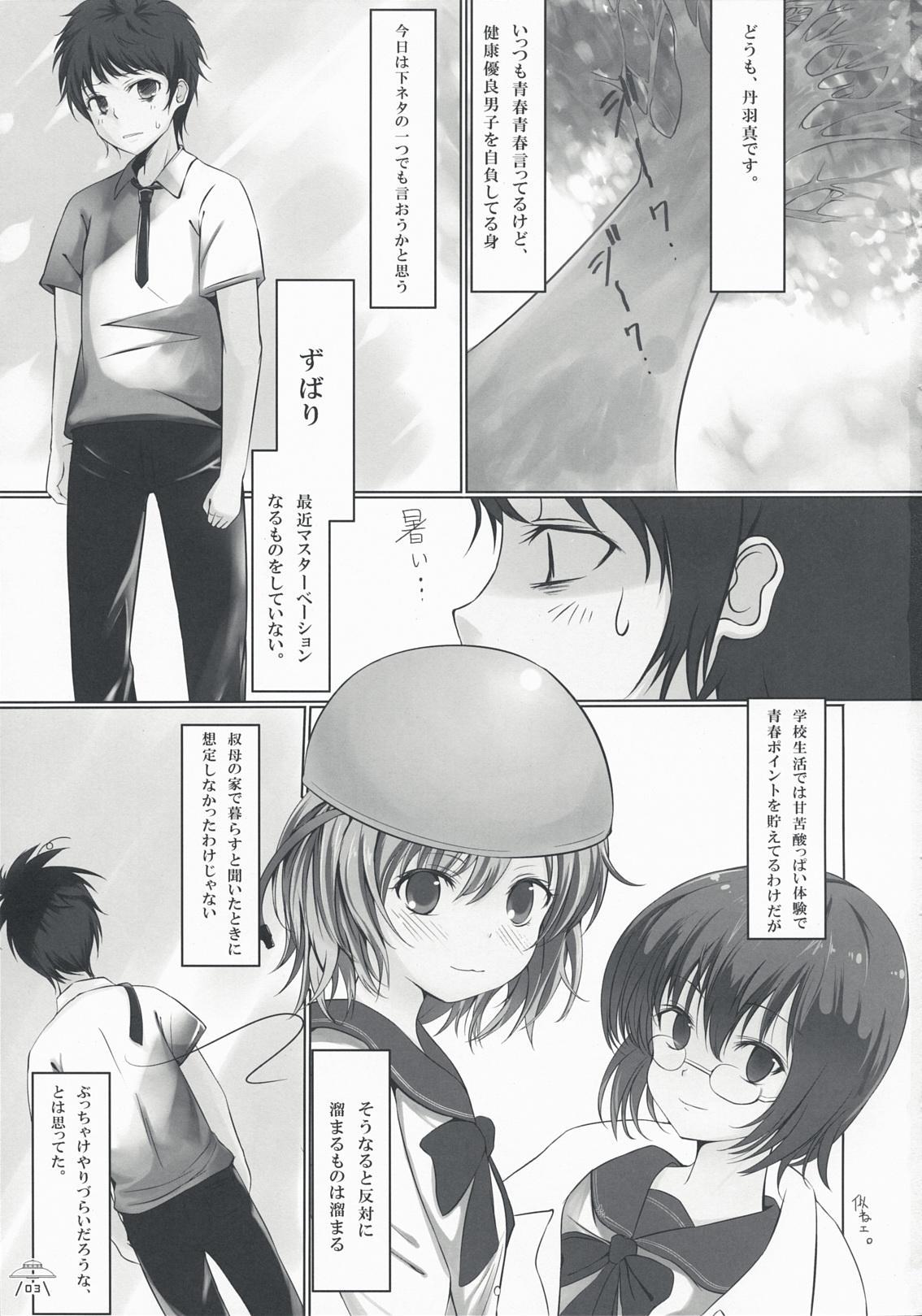 Ginga no Hate no kono Machi de. 2
