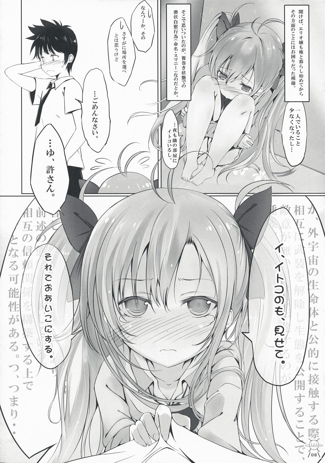 Ginga no Hate no kono Machi de. 7