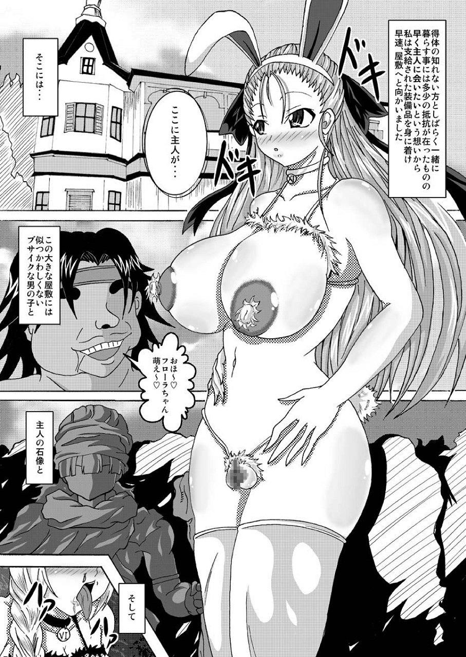 Tenkuu no Bitch Tsuma 14