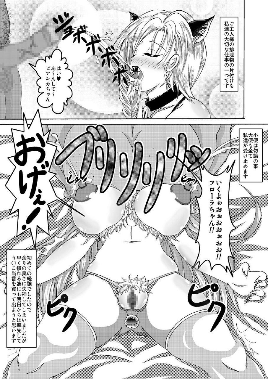 Tenkuu no Bitch Tsuma 22