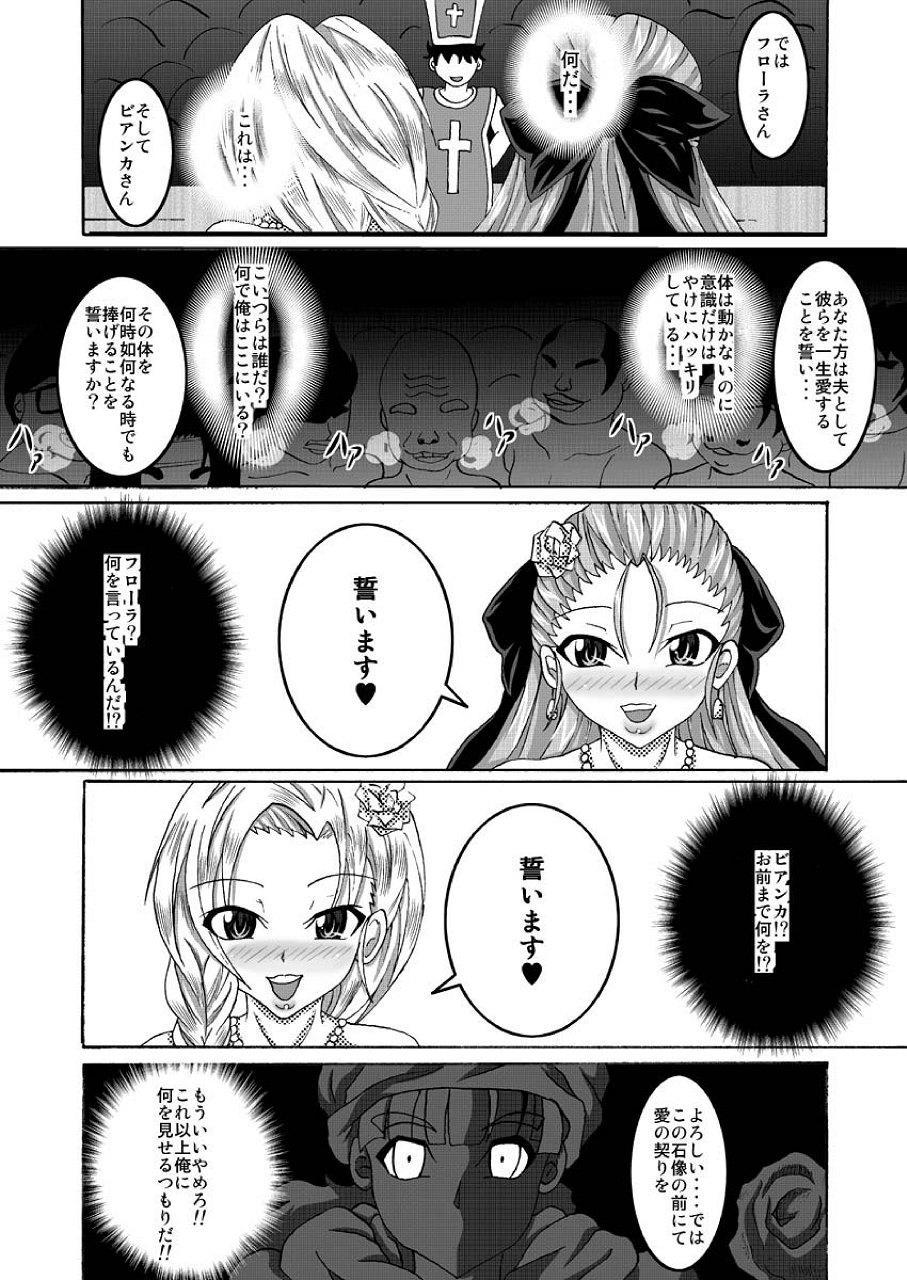 Tenkuu no Bitch Tsuma 30