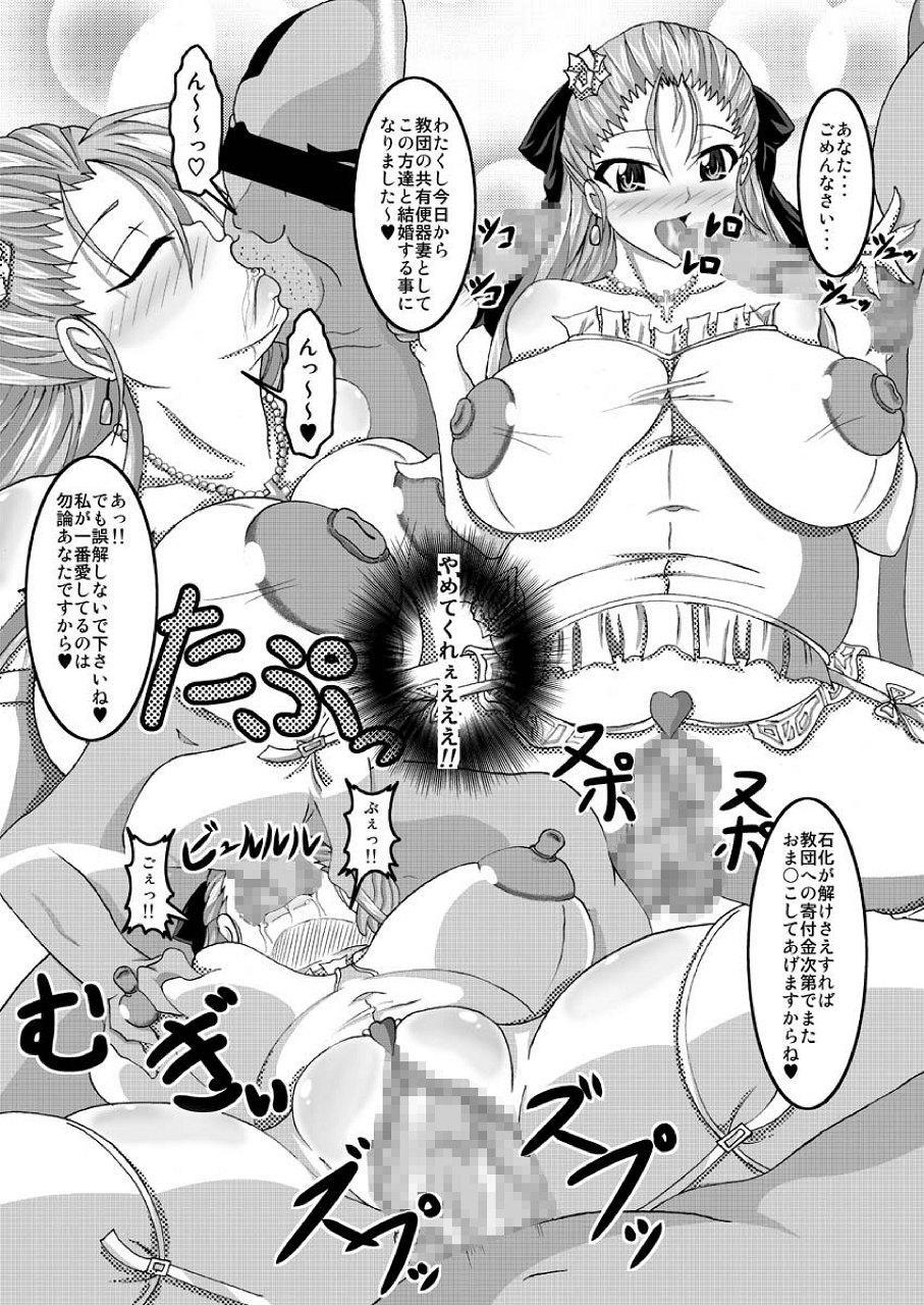 Tenkuu no Bitch Tsuma 31