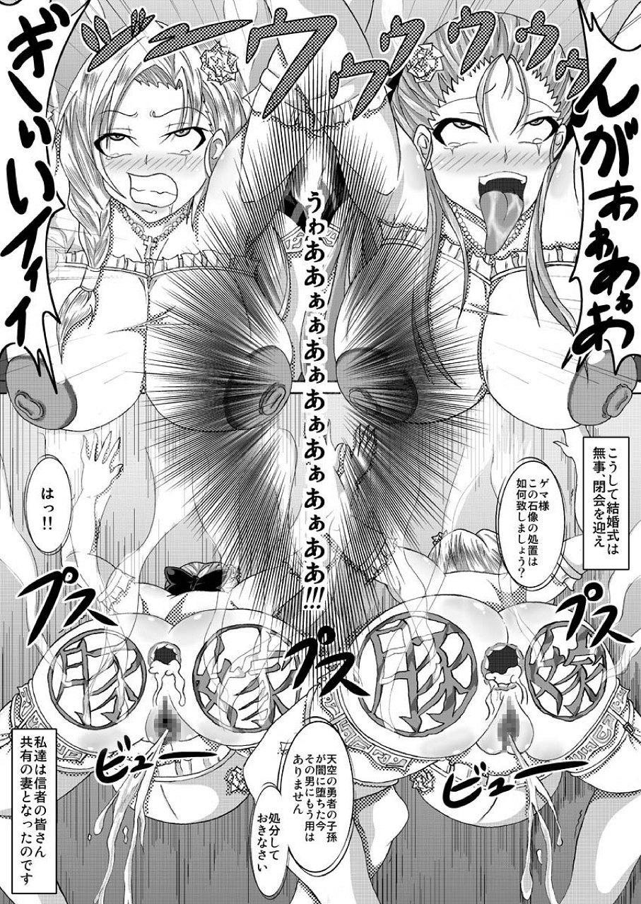 Tenkuu no Bitch Tsuma 34