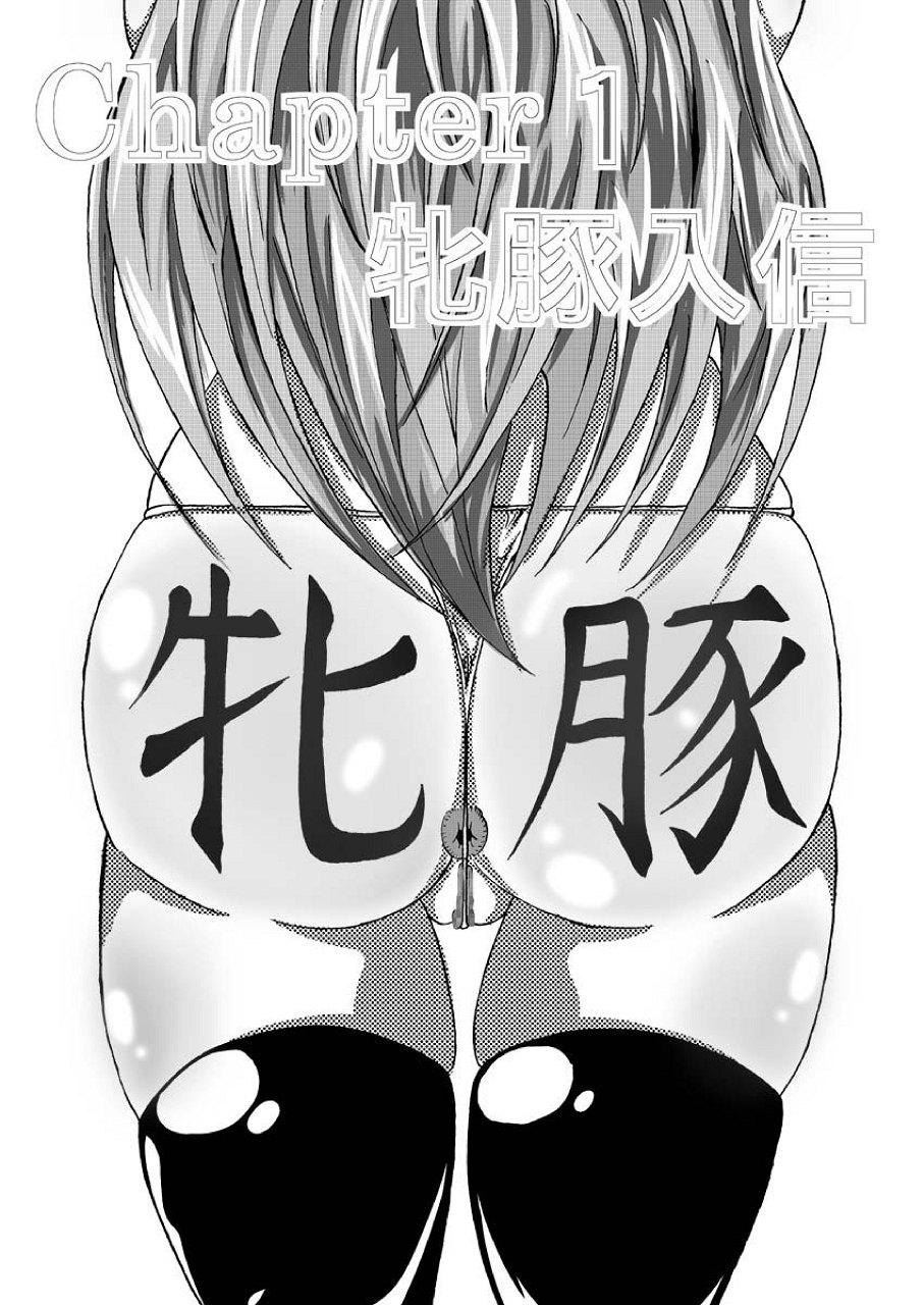 Tenkuu no Bitch Tsuma 4