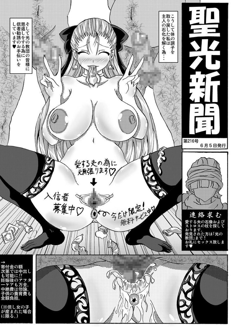 Tenkuu no Bitch Tsuma 7