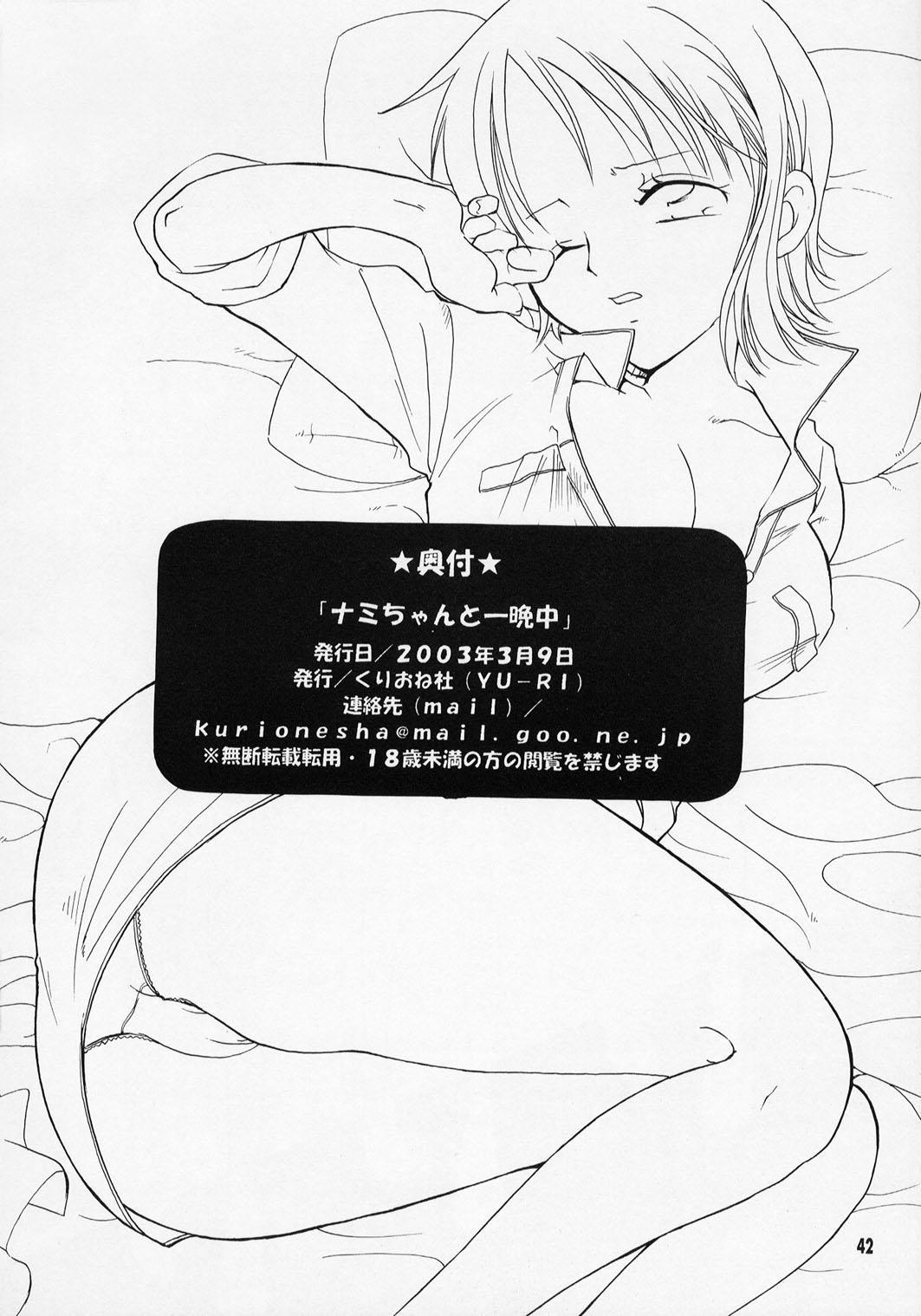 Nami-chan to Hitobanjuu 40