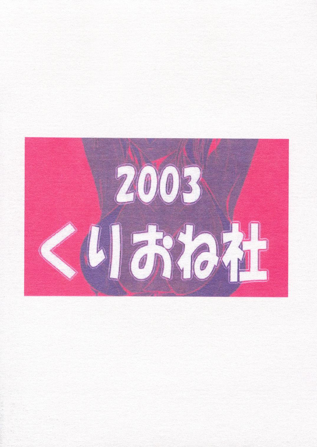 Nami-chan to Hitobanjuu 41