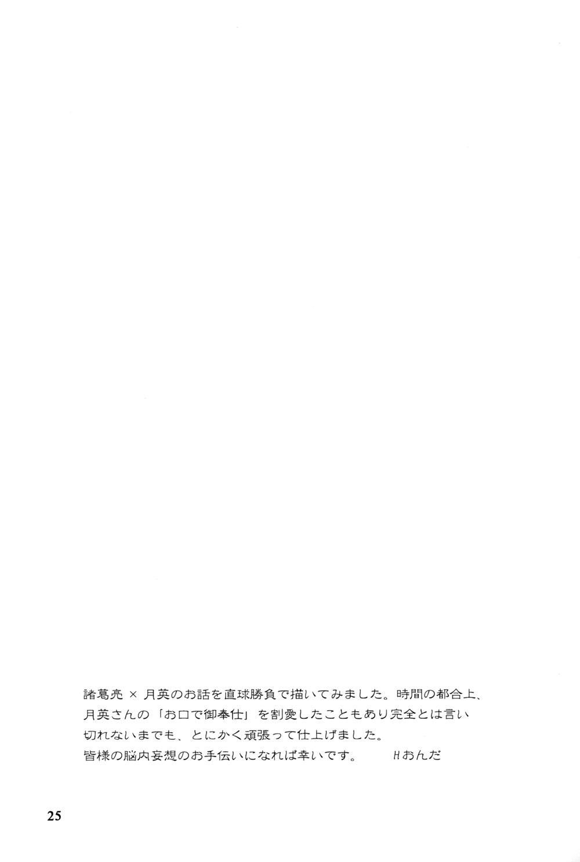 Tsuyabon 24
