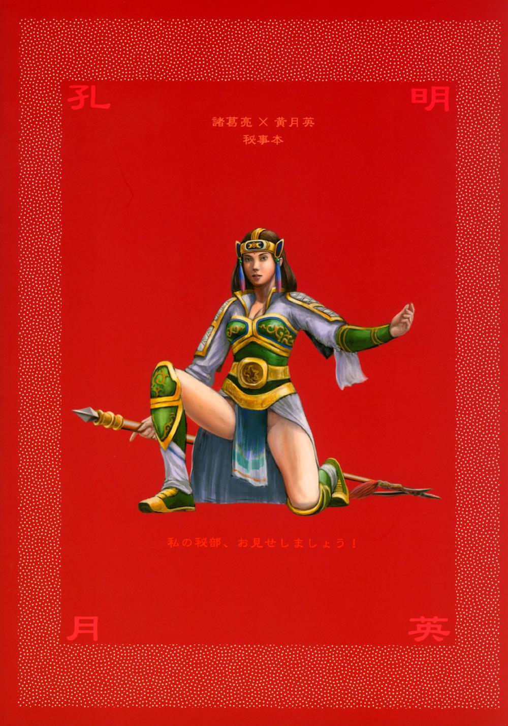 Tsuyabon 26