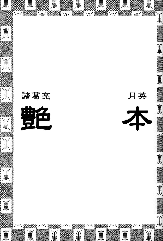 Tsuyabon 2