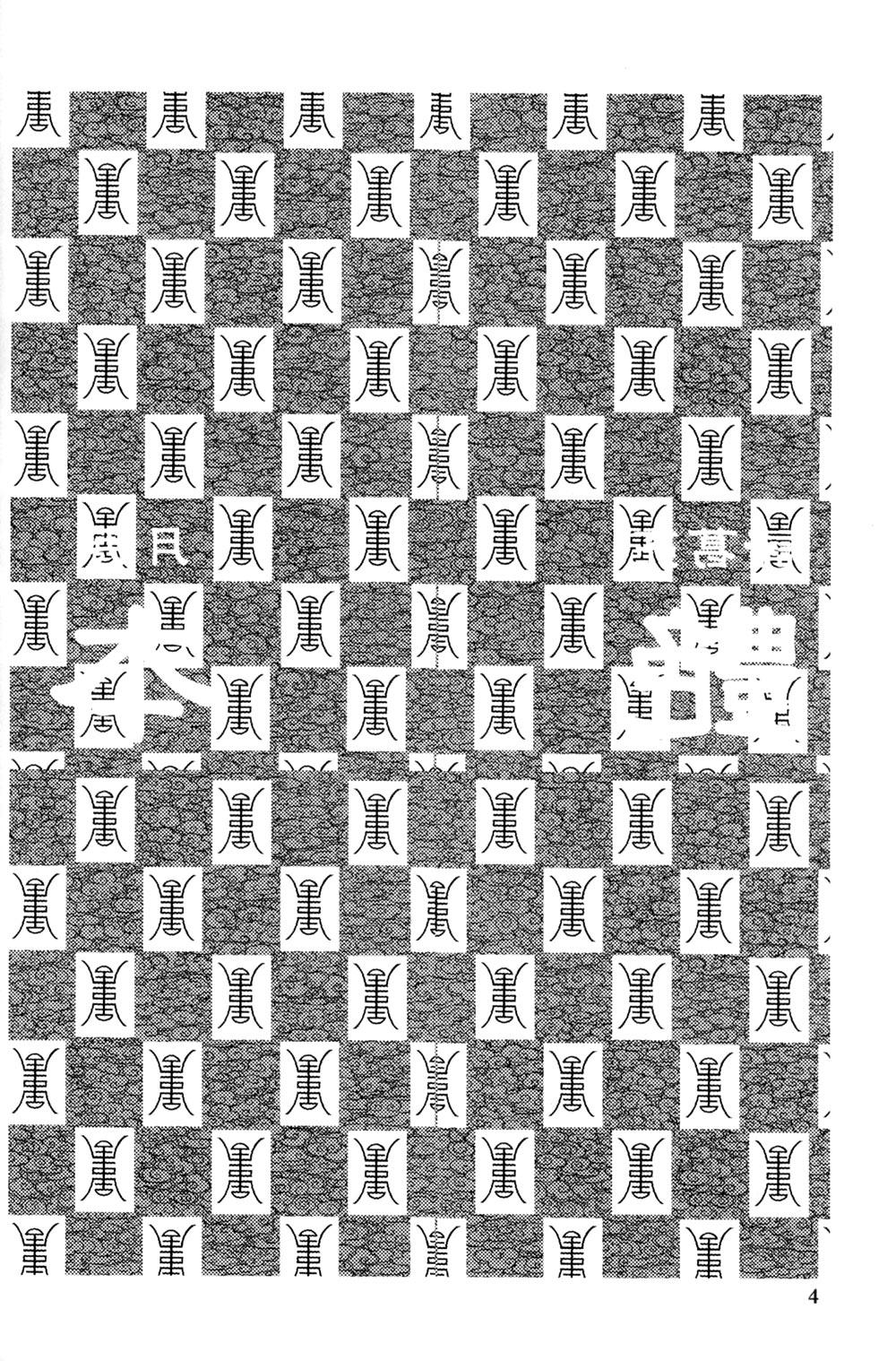 Tsuyabon 3