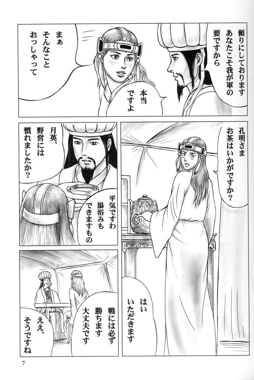 Tsuyabon 6